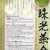 身も心も温まるお茶席「第五回珠光茶会」in 奈良市