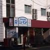 越後湯沢温泉 ビジネスホテルニューモンドにひとり泊('13)
