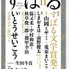 『すばる』2017年11月号感想走り書き(第41回すばる文学賞受賞作品+佳作感想)