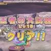 【動画あり】交易商人4日目と異界の門レベル10王者の大試練