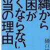 【自分を愛することは、最大の社会貢献】沖縄から貧困がなくならない本当の理由 - 樋口耕太郎