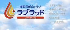 宇崎ちゃんのポスターが是か否か、献血量で決着をつければいいのでは?