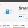 Microsoft 365 Defender の説明が公開されていました