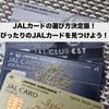 JALカードの選び方決定版!ぴったりのJALカードを見つけよう!
