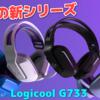 【Logicool G733 レビュー】ロジクールから待望ヘッドセット新シリーズが発売!「超軽量でおしゃれでカラバリ4種類」もしや女性人気爆発!?