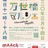 3/14(土)の「万世橋マルシェ」に出店します!|Chou Chou