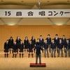 【中学校】第15回 合唱コンクール