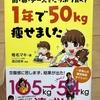食べて痩せる!「肉・卵・チーズをたっぷり食べて1年で50kgやせました」 著:椎名マキ 監修:こくらクリニック院長 渡辺信幸