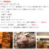 ロワジール那覇のディナービュッフェを2,000円で満喫したった。