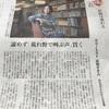 『状況は変わる(浜矩子)』