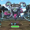 【DQMSL】退魔の復讐鬼を攻略!「決戦!大妖怪」2ターン撃破はドルマ詰め込みで!