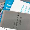 非デザイナー・デザイン初心者向け 参考になる書籍10選+α
