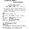 11月6日(火)「これからどうなる?熊本の学校教育」