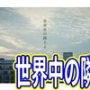【乃木坂46】『世界中の隣人よ』MVを観て・聴いて感じたこと