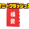 数量限定!「タイニークラッシュ入り福袋」通販サイト入荷!