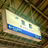 青春18きっぷで行く!山陰・東海道旅行 ③東海道線編【2016夏】
