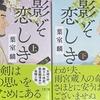 「影ぞ恋しき」【上・下】(文春文庫)