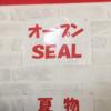『SEALって。』