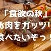 「食欲の秋」お肉をガッツリ食べたいぞっ! ~地元神戸牛はレベルが高い!~