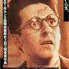 自意識過剰な秀才青年 アーティスト カン違い 連続殺人鬼 戦争の狂気 同性愛者・・・バートン・フィンク(1992年 米国)