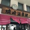 グリーン車で行くmikutter城崎温泉合宿に行った