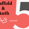 『Scaffold』と『Auth』を使ってアプリケーションを作る