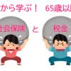 9/23(木・祝)「基礎から学ぶ65歳以降の社会保険と税金」勉強会の申込開始!