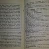 【ドイツ語】『ドイツ語中級問題100選』【7冊目】