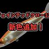 【GANCRAFT】初回出荷即完したビッグベイト「ジョインテッドクロー128」に新色を追加して出荷!