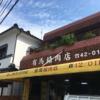 鹿児島県霧島市・姶良市の地元グルメ「あご肉」を買って焼いて食べて、満足しよう。