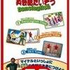 小学校でも採用されている英会話教材
