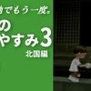 ぼくのなつやすみ3【7日目】投稿!