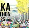 大阪マラソン初当選 18-19シーズンのレーススケジュール確定…確定?