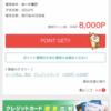 【楽天ポイント祭り!!】 14,300円楽天ポイント!! 永久無料楽天カード入会キャンペーンが復活!