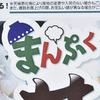 デザイン タイトル 書体使い 図形使い まんぷく丼 マミーマート 4月18日号