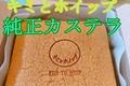 純正カステラ【キミとホイップ】in平塚