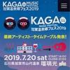 加賀温泉郷フェス2019を予習するためのYouTube&iTunes&spotify&soundcloud選