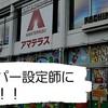 10月4日 スーパー設定師就任&神奈川最遅抽選開始の横浜市のアマテラスに朝から行ってきました