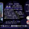 【木曜日の季節物】赤武 MOUNTAIN 2021【FUKA🍶YO-I】