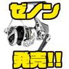 【アブガルシア】画期的な機構を数多く搭載した新しいスピニングリール「ゼノン」発売!
