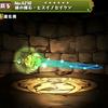 【パズドラ】緑の輝石ヒスイノセイケンの入手方法や入手場所、スキル上げや使い道情報!