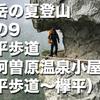 剱岳の夏登山 その9 水平歩道 (阿曽原温泉小屋〜水平歩道〜欅平)