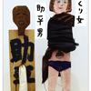 椿﨑和生・人形展、はじまりました