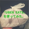 割引きクーポンあり!フードデリバリー『Uber Eats』を使ってみた感想と使い方について。