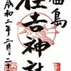 佃島住吉神社(東京・中央区)の御朱印