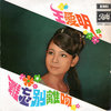 V.A. - Love is a One​-​Way Traffic: Groovy East Asian Chicks, 1960s​-​70s (2013)