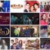 5月放送予定の韓国ドラマ(スカパー)#4週目 キャスト/あらすじ
