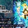 TVアニメ「Re:ゼロから始める異世界生活」第2弾後半、Cool 1.6放送スタート!