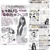 週刊女性掲載 『集中力のつくり方』