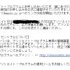 【朗報】amazonアソシエイト合格しました!!